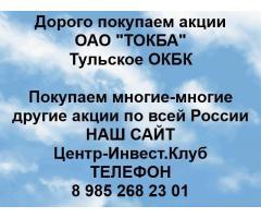 Покупаем акции ОАО ТОКБА и любые другие акции по всей России