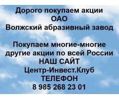 Покупаем акции ОАО Волжский абразивный завод