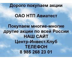 Покупаем акции ОАО НТП Авиатест и любые другие акции по всей России