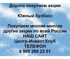 Покупаем акции ПАО Южный Кузбасс и любые другие акции по всей России