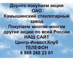Покупаем акции ОАО Камышинский стеклотарный завод и любые другие акции по всей России