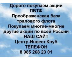 Покупаем акции ПБТФ и любые другие акции по всей России