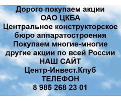 Покупаем акции ОАО ЦКБА и любые другие акции по всей России