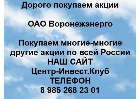 Покупаем акции ОАО Воронежэнерго и любые другие акции по всей России