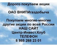 Покупаем акции ОАО ВНИПИгаздобыча и любые другие акции по всей России