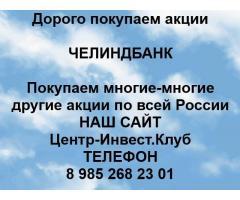 Покупаем акции ПАО ЧЕЛИНДБАНК и любые другие акции по всей России