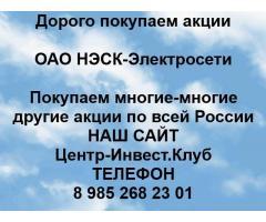 Покупаем акции ОАО НЭСК-Электросети и любые другие акции по всей России