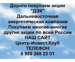 Покупаем акции ПАО ДЭК и любые другие акции по всей России